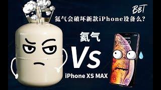 BB Time第160期:氦气真的会破坏新款iPhone设备么?...