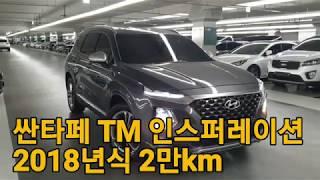 싼타페 TM 2.0 인스퍼레이션 2019년식 2만km …