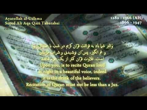 The Noble ones - Ayatollah Sayyid Ali Qazi Tabatabai (Eng)