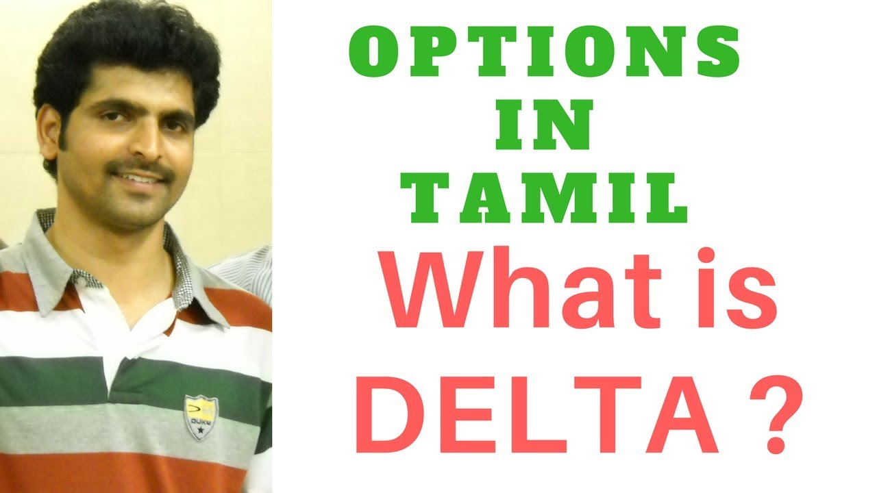 Options trading tamil