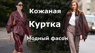 Кожаная куртка на сезон 2020 Модный фасон Базовый гардероб