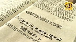 В Брестской библиотеке появилась Берестейская Библия 1563 года издания