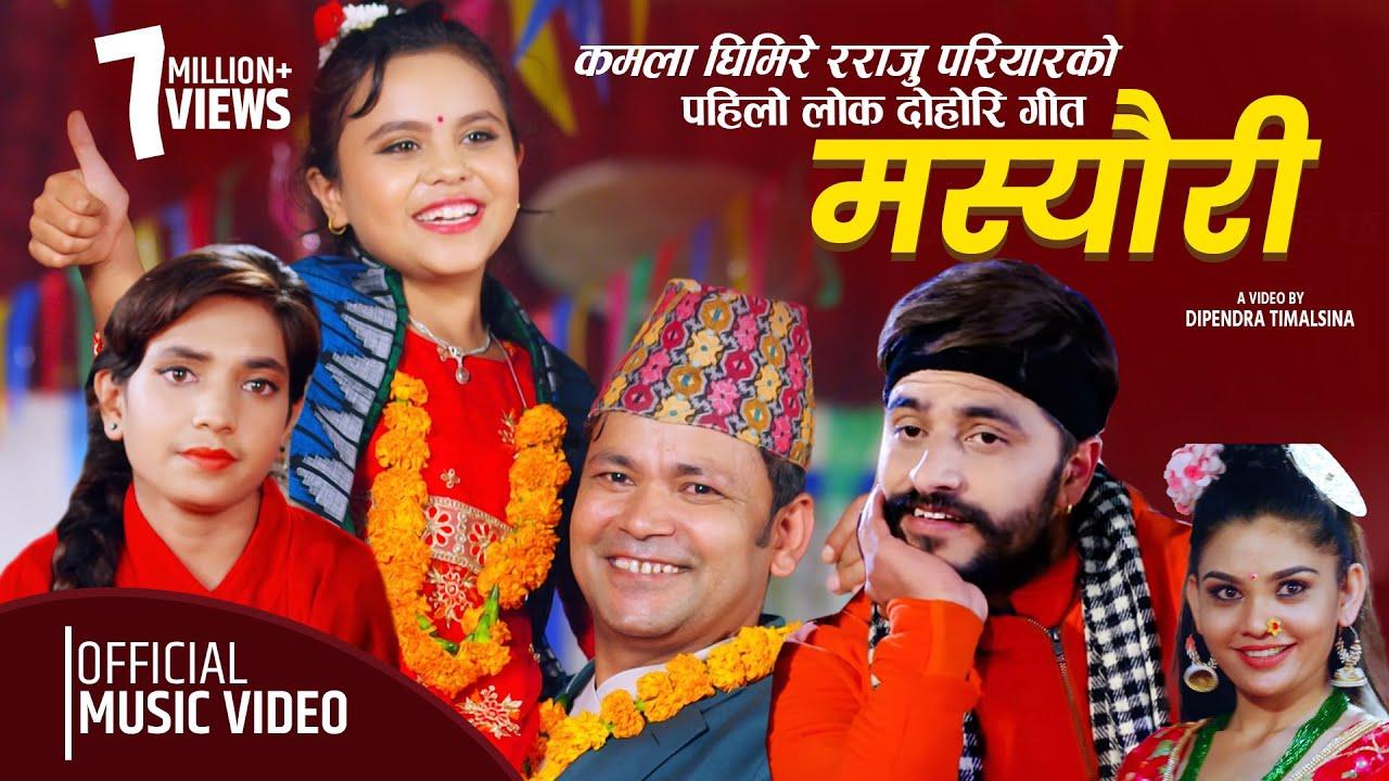 कमला घिमिरे र राजु परियारको पहिलो गीत New Song Masyauri (मस्यौरी) | Kamala Ghimire & Raju Pariyar
