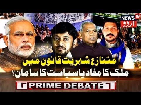 Prime Debate With Abu Hurairah   سی اے اے، این آر سی پر مسلمانوں کے ساتھ دلت سماج بھی پریشان