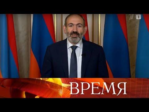 Премьер-министр Армении Никол Пашинян подал в отставку.