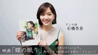 2018年5月12日(土) 映画『蝶の眠り』角川シネマ新宿ほか全国ロードショ...