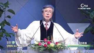 영안장로교회 양병희 목사 - 영적충돌