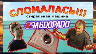 Опять сломалась стиральная машина  ЭЛЬДОРАДО  Чинить или покупать новую  Где купить стиралку