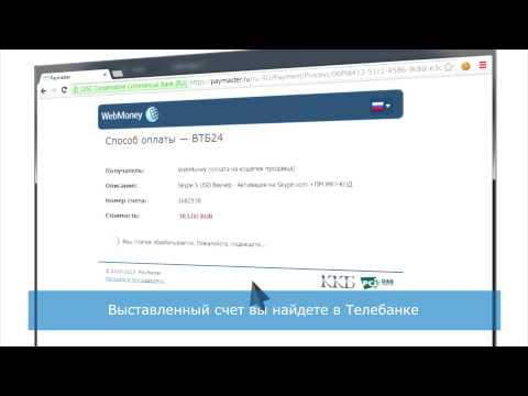 Интернет-банкинг — Оплата через ВТБ24