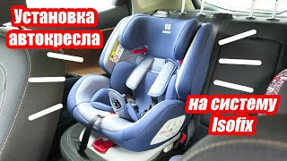 Легкая видео-инструкция по установке автокресла с системой изофикс Isofix на сиденье автомобиля