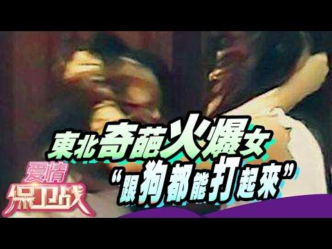 东北奇葩女,笑趴了 20150902 【爱情保卫战官方超清】涂磊