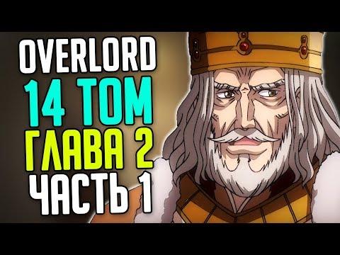 Overlord 14 том / Глава 2 Начало погибели (часть 1)