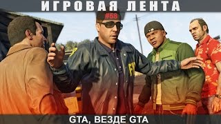 Игровая лента - #58 GTA, везде GTA