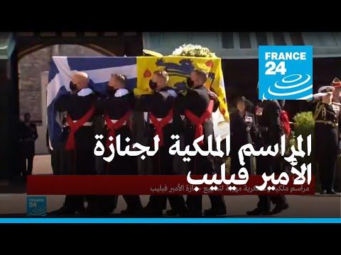 عودة على النشرة الخاصة لتغطية المراسم الملكية المهيبة لجنازة الأمير فيليب زوج إليزابيث الثانية  - نشر قبل 5 ساعة