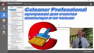 CCleaner Professional программа для очистки компьютера