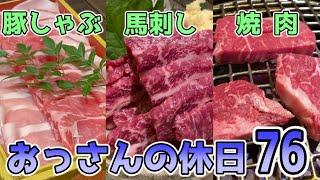 【酒・カレー・肉】冴えないおっさんの休日76【名古屋】