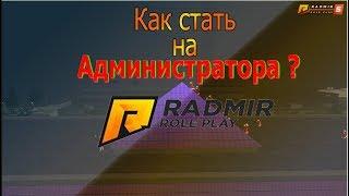 как стать Администратором на Radmir ? ll Что нужно знать?