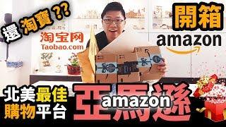 還淘寶開箱????? 當然是AMAZON亞馬遜開箱啦????!  Taobao及Amazon分別與比較 | 拍Youtube設備分享 | 北美最佳購物平台