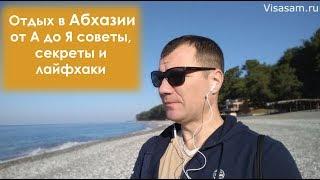 отдых и поездка в Абхазию самостоятельно от А до Я в 2020 году: советы, цены, отзывы туристов