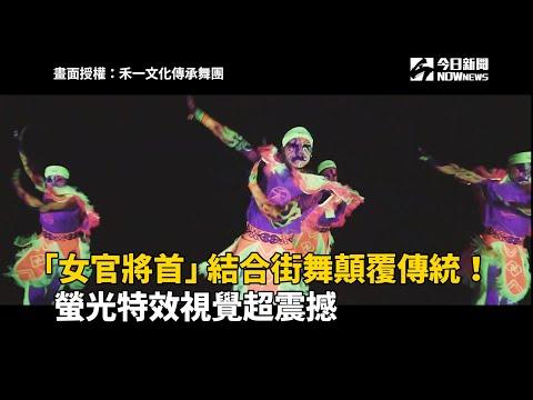 「女官將首」結合街舞顛覆傳統!螢光特效視覺超震撼