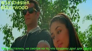 Индийский клип Салман кхан Тери мери HD 1080р перевод на русском