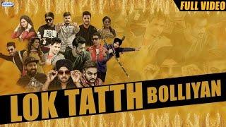 New Punjabi Songs 2016   Lok Tatth Bolliyan   Official Video   Bolliyan   Latest Punjabi Songs 2016