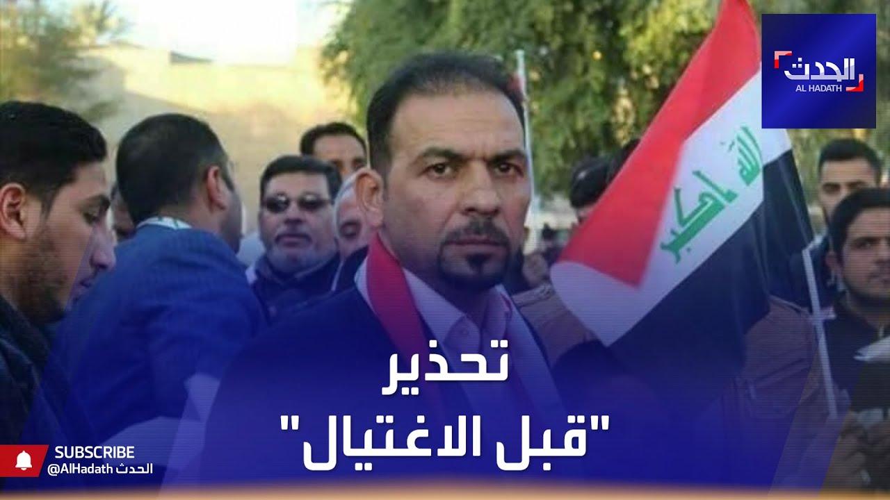 صورة فيديو : الناشط العراقي الوزني يتوقع قتله قبل الاغتيال ويحمل ميليشيات إيران المسؤولية