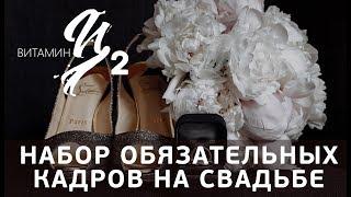 Обязательные кадры, которые нужно снять на свадьбе