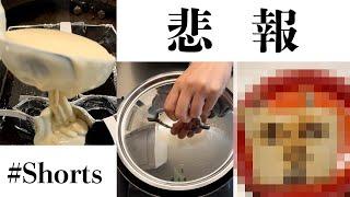 かわいいパンケーキを本気で作ろうとしたら失敗して何とか修正する動画。#Shorts