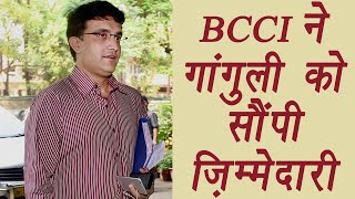 BCCI appointed Saurav Ganguly member of another Committee । वनइंडिया हिंदी