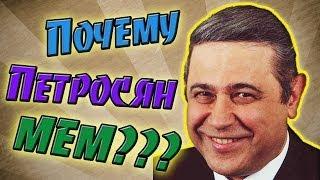 Почему Петросян мем?