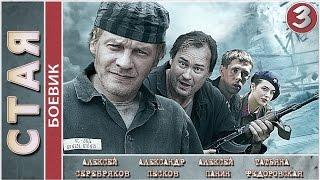 Стая (2009). 3 серия. Боевик, криминальный фильм. 📽