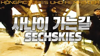 4K 【㉭】젝스키스 사나이 가는 길 [OFFICIAL MUSIC VIDEO]