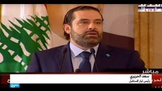 سعد الحريري يعلن رسميا دعمه للعماد عون لرئاسة لبنان