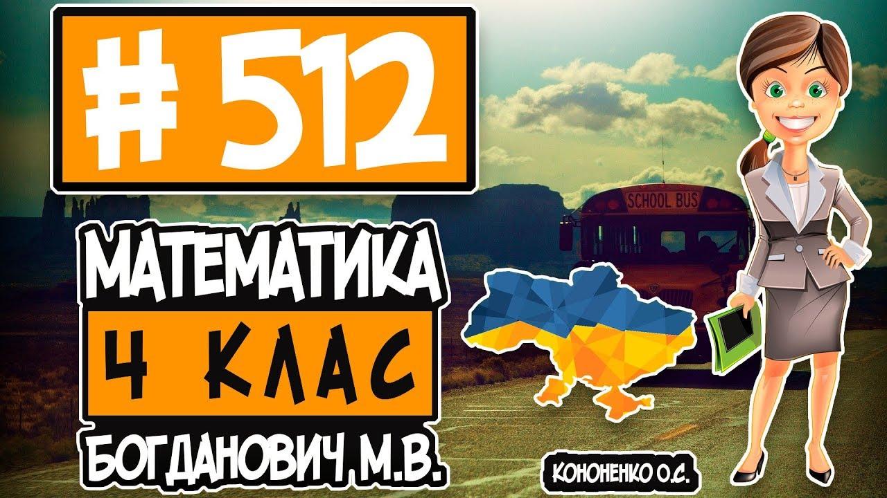 № 512 - Математика 4 клас Богданович М.В. відповіді ГДЗ