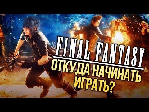 Download Откуда начинать играть в Final Fantasy? Pics