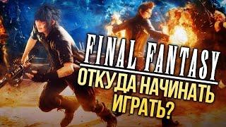 Звідки починати грати в Final Fantasy?