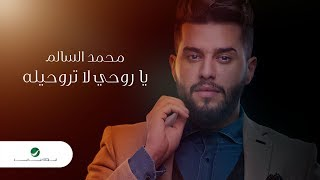 Mohamed AlSalim ... Ya Rouhy - 2019 | محمد السالم ... يا روحي لا تروحيله - بالكلمات