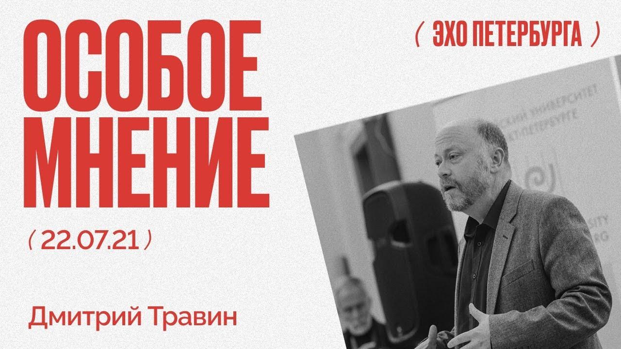 Особое мнение / Дмитрий Травин // 22.07.21