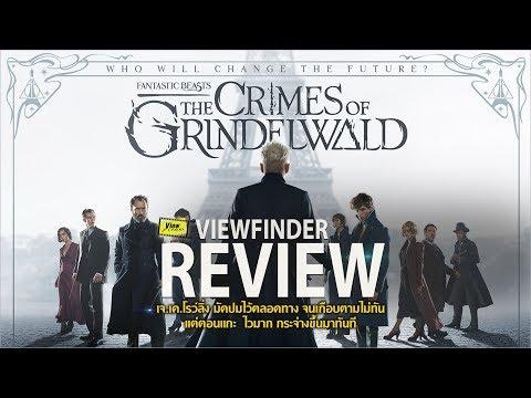 Review Fantastic Beasts 2 [ Viewfinder : สัตว์มหัศจรรย์ อาชญากรรมของกรินเดลวัลด์ ]