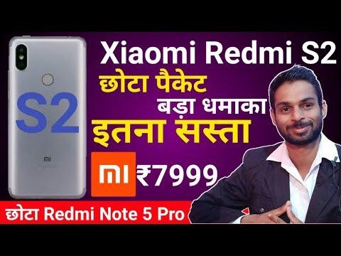 Xiaomi Redmi S2 Specifications,Price,Camera All Details Redmi S2 Smaller Redmi Note 5 Pro [Hindi]