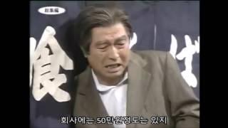 일본의 옛날 콩트.