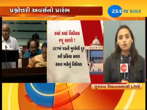Gujarat Assembly monsoon session Day 2: Question hour begins on stormy note - Zee 24 Kalak
