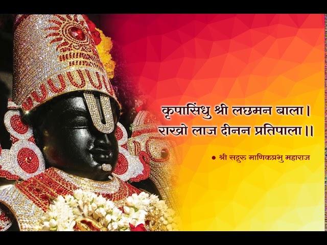 Krupasindhu Shri LachmanBala - कृपासिंधु श्रीलछमनबाला - Balaji Bhajan by Shri Manik Prabhu Maharaj