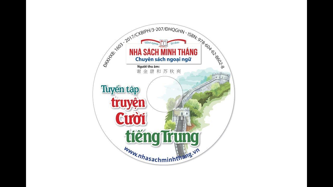 Tuyển tập truyện cười tiếng Trung
