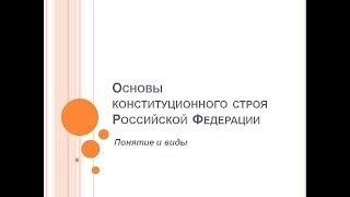 34. Основы конституционного строя: понятие и виды