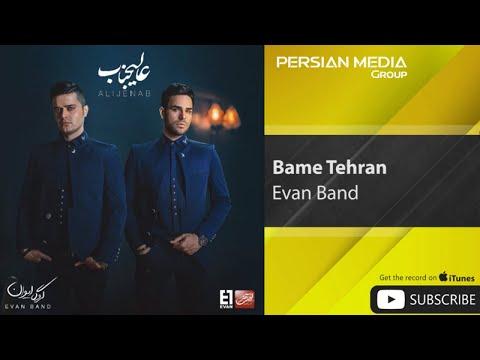 Evan Band - Bame Tehran ( ایوان بند - بام تهران )