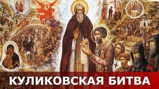 Куликовская битва и преподобный Сергий. Священник Игорь Сильченков