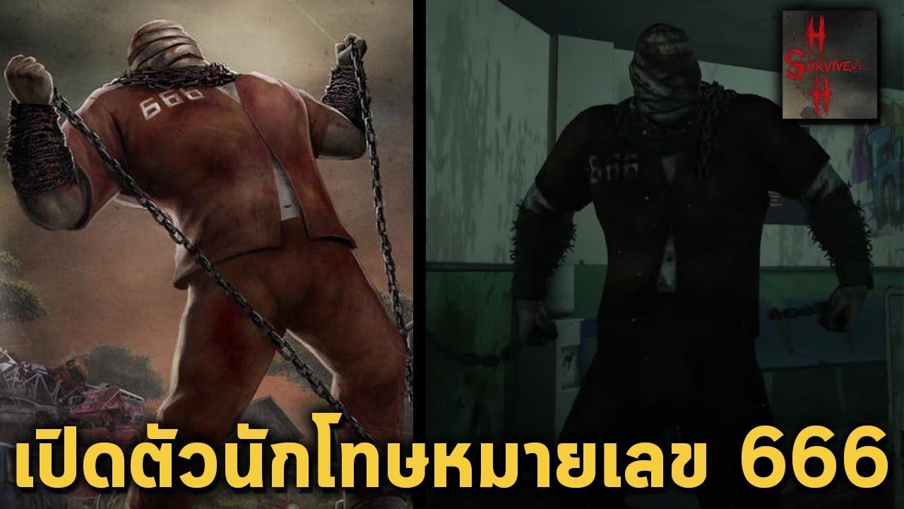 บ้านหวานเปิดตัวนักโทษหมายเลข 666 และ ฟิกเกอร์เบล Home Sweet Home Survive Multiplayer PC prisoner 666