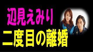チャンネル登録お願いします ⇒ http://ur0.pw/GZuT 辺見えみりと松田賢...